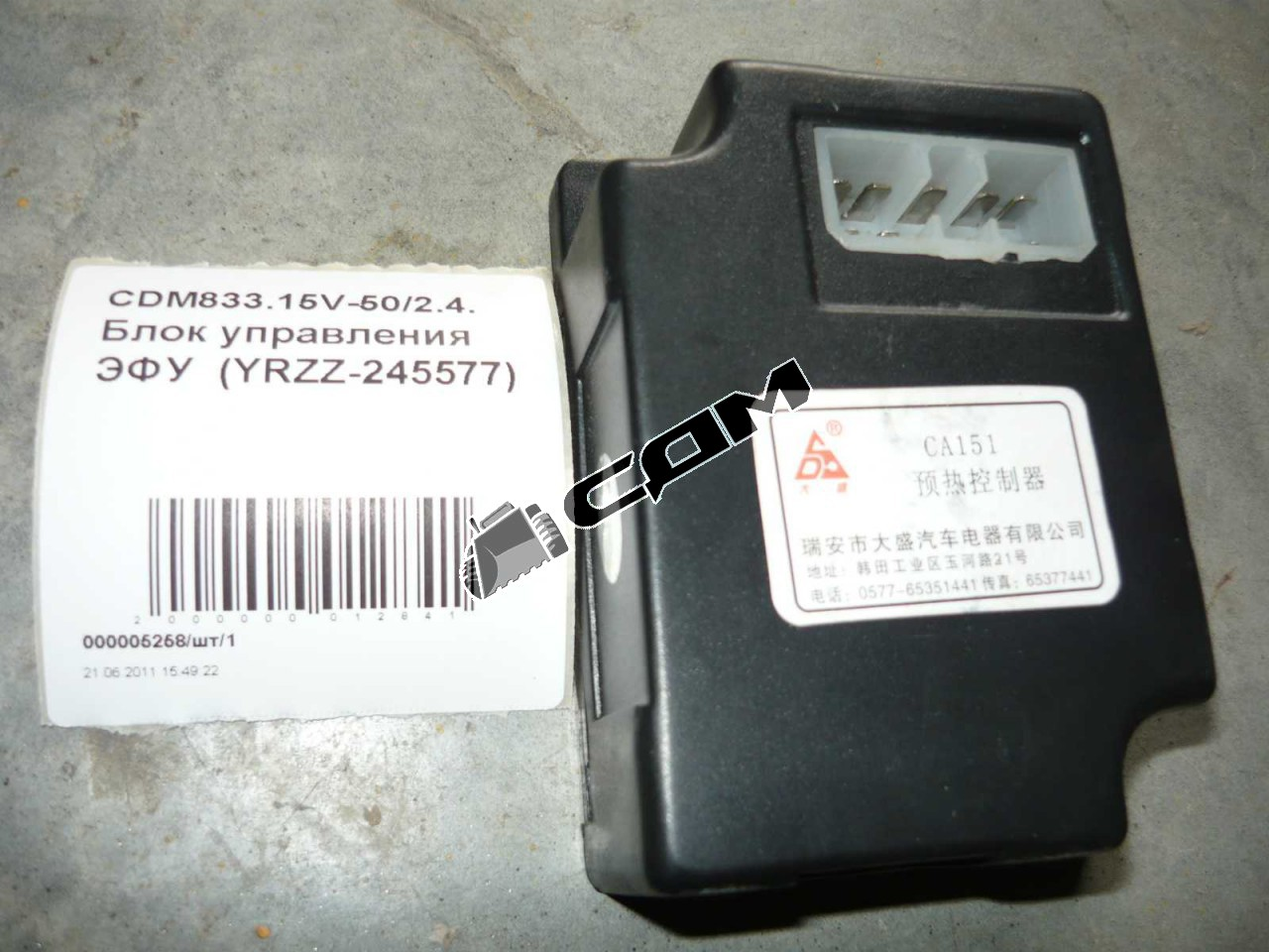 Блок управления ЭФУ CDM833.15V-50 () YRZZ-245577